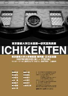 ICHIKEN展:東京藝術大学日本画第一研究室発表展