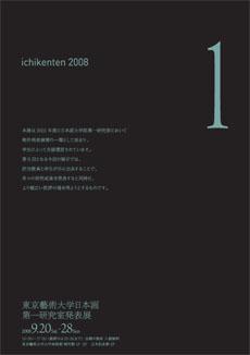 ICHIKEN展<東京藝術大学日本画第一研究室発表展>