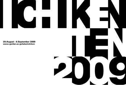ICHIKENTEN ―日本画第一研究室発表展