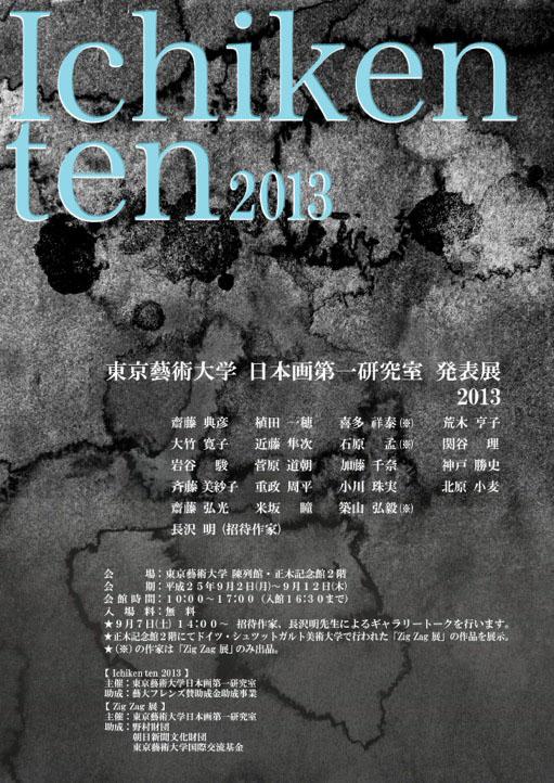 Ichiken ten 2013 ─ 東京藝術大学 日本画第一研究室 発表展 ─