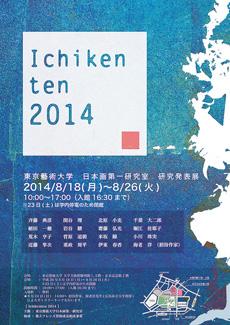 Ichiken ten 2014 ─ 東京藝術大学 日本画第一研究室 発表展 ─