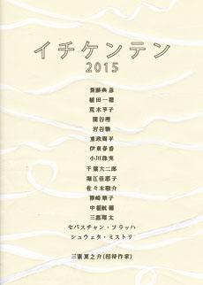 イチケンテン2015 ─ 東京藝術大学 日本画第一研究室 発表展 ─