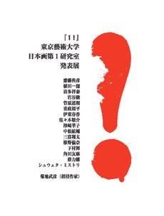 「1!」 ─ 東京藝術大学 日本画第一研究室 発表展 ─