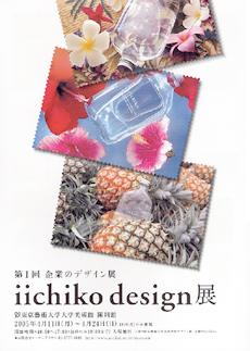 第1回 企業のデザイン展「iichiko design 展」
