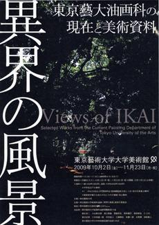 異界の風景 ─ 東京藝大油画科の現在と美術資料 ─
