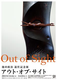 池田政治 退任記念展 「Out of Sight」(アウト・オブ・サイト)