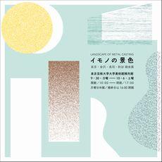 イモノの景色 東京・金沢・高岡・秋田 鋳金展