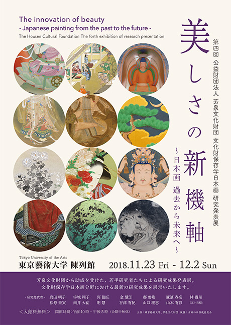 第四回 公益財団法人 芳泉文化財団 文化財保存学日本画研究発表展「美しさの新機軸 ─ 日本画 過去から未来へ ─」