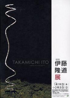 退任記念: 伊藤隆道展