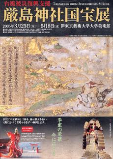 台風被災復興支援「厳島神社国宝展」