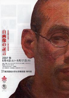 自画像の証言展