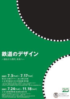 JR東日本展 ─ 鉄道のデザイン~過去から現代・未来へ ─ 展