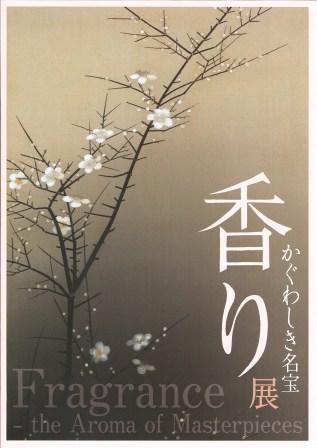 香り かぐわしき名宝展 Fragrance ─ the Aroma of Masterpieces ─