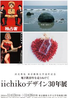 河北秀也 東京藝術大学退任記念 地下鉄10年を走りぬけて iichikoデザイン30年展