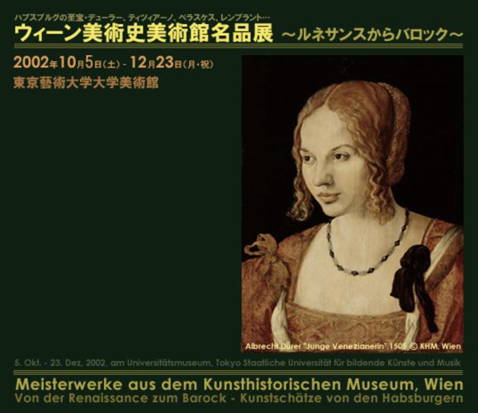 ウィーン美術史美術館名品展