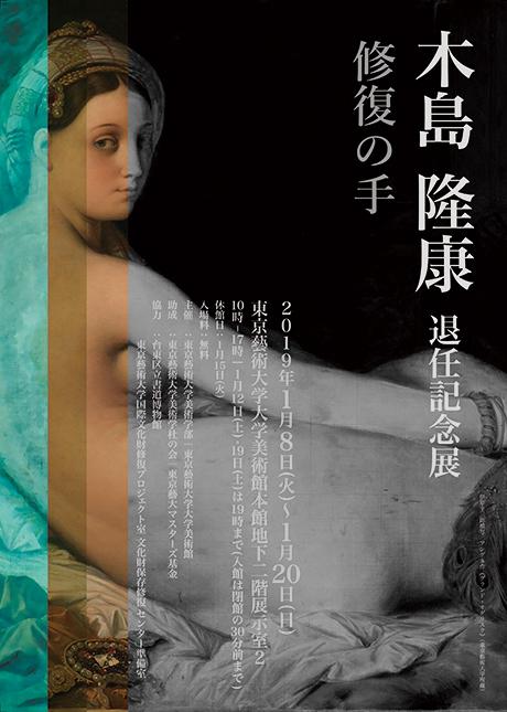 木島隆康 退任記念展 ─ 修復の手 ─