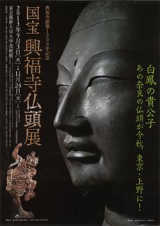 興福寺創建1300年記念 国宝 興福寺仏頭展