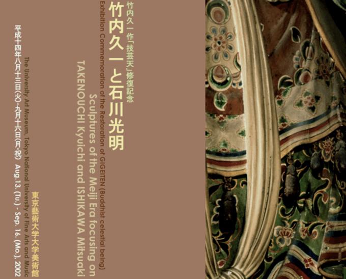 竹内久一と石川光明 ─ 明治の彫刻 ─