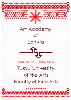 ラトビア藝術大学と東京藝術大学美術学部との国際交流展展