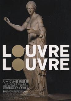 ルーヴル美術館展 ─ 古代ギリシア芸術・神々の遺産 ─
