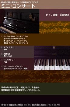 明治の外国人教師メーソン持参のピアノによるミニ・コンサート