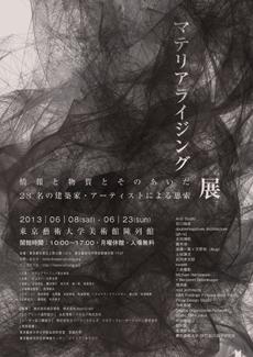 マテリアライジング展 ─ 情報と物質とそのあいだ/23名の建築家・アーティストによる思索 ─