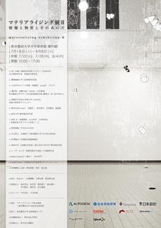 マテリアライジング展II 情報と物質とそのあいだ