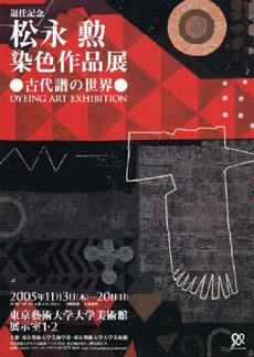 退任記念: 松永勲 染色作品展 ─ 古代譜の世界 ─