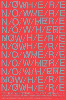 芸術情報センター オープンラボ2017 N/O/W/H/E/R/E ─ ニューメディアの場所(ユートピア)をめぐって ─