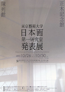 東京藝術大学: 日本画第一研究室発表展