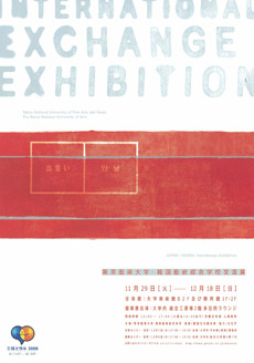 東京藝術大学・韓国藝術綜合学校交流展