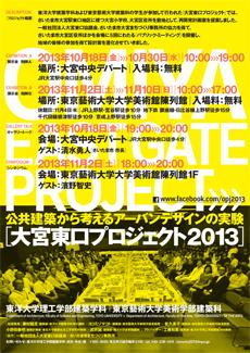 公共建築から考えるアーバンデザインの実験「大宮東口プロジェクト2013」
