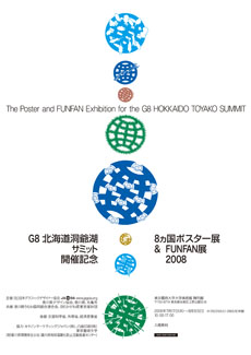G8北海道洞爺湖サミット開催記念 8カ国ポスター展&FUNFAN展2008