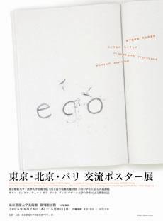 東京・北京・パリ交流ポスター展