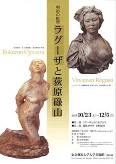 明治の彫塑 ラグーザと荻原碌山 第一部: ラグーザとその弟子たち 第二部: 没後100年 荻原碌山