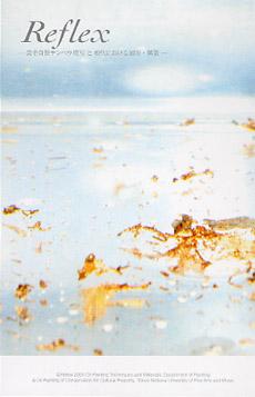 Reflex ─ 黄金背景テンペラ模写と現代における展開・構築 ─