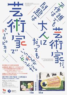 東京藝術大学130 周年記念事業 全国美術・教育リサーチプロジェクト ─ 文化芸術基盤の拡大を目指して ─ 「子供は誰でも芸術家だ。問題は、大人になっても芸術家でいられるかどうかだ。パブロ・ピカソ」