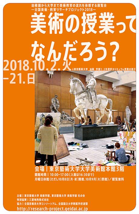 幼稚園から大学まで美術教育の流れを体感する展覧会 ─ 全国美術・教育リサーチプロジェクト2018 ─ 「美術の授業ってなんだろう?」
