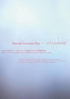 Seize the Uncertain Day ─ ふたしかなその日 ─