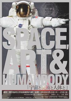 宇宙と美術と人体と