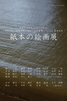 平成24年度 受託研究「絵画用紙の諸相とその発揮について」成果発表 紙本の絵画展