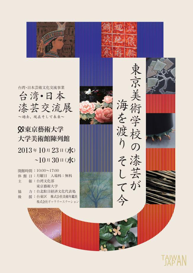 東京美術学校の漆芸が海を渡り、そして今 台湾・日本芸術文化交流事業 台湾・日本漆芸交流展 ─ 過去、現在そして未来 ─