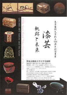 東京藝術大学創立125周年記念事業 漆芸 軌跡と未来