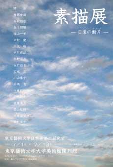 東京藝術大学日本画第二研究室 素描展 ─ 日常の断片(カケラ) ─