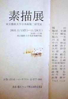 素描展 東京藝術大学日本画第二研究室