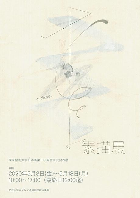 日本画第二研究室 素描展