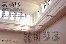 素描展:東京藝術大学日本画第二研究室