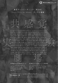 東京アートミーティング[第3回] Tokyo Sonic Art Weeks アートと音楽「共感覚実験劇場」