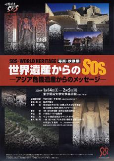 世界遺産からのSOS ─ アジア危機遺産からのメッセージ ─ 写真・映像展