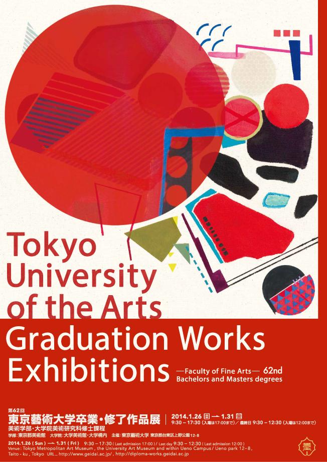 第62回 東京藝術大学卒業・修了作品展
